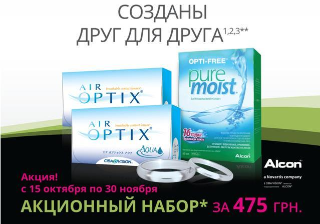 Air Optix Aqua+ Opti Free Pure Moist акция